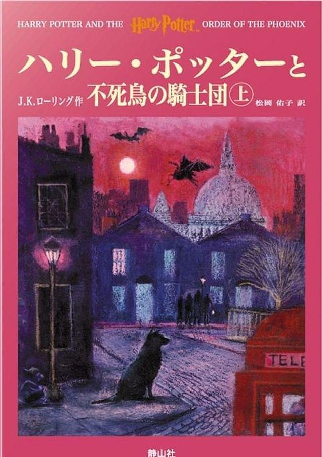 Harry Potter Order Phoenix Japan Jpg