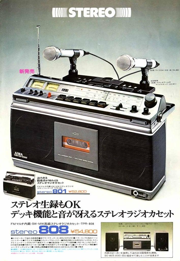 Vintage Geek: Radio-Cassette Corders