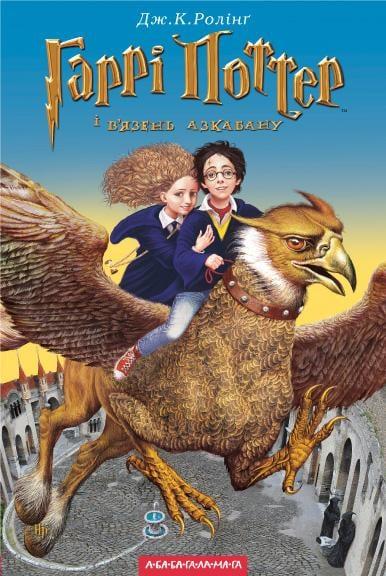 Harry Potter and the Prisoner of Azkaban, Ukraine