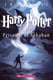 Harry Potter and the Prisoner of Azkaban, USA 15th Anniversary Edition