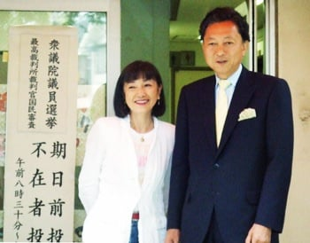 Japan's New First Lady, Miyuki Hatoyama, Has Been Abducted by Aliens