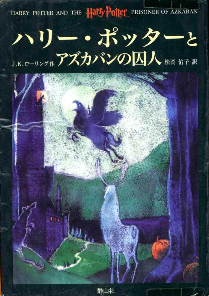 Harry Potter and the Prisoner of Azkaban, Japan