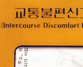 Intercourse Discomfort Report Center